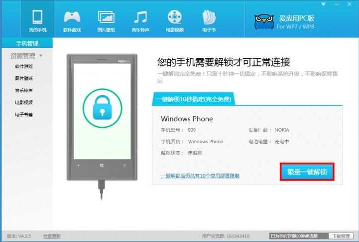 Unlock windows phone 8.1