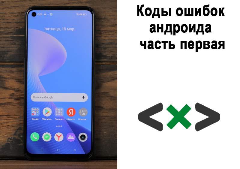 Android Сбой Прошивки