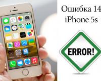 Ошибка 14 при восстановлении iphone 5s как бороться