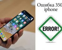 Не удалось восстановить iphone ошибка 3503