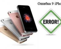 Ошибка 9 при восстановлении iphone 5 что делать