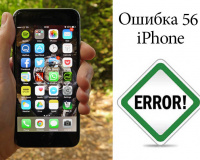 Ошибка 56 при восстановлении iphone 6