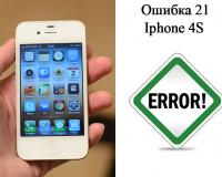 Ошибка 21 при восстановлении iphone 4s как исправить