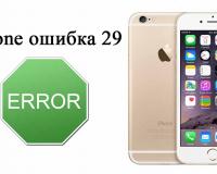 Ошибка 29 при восстановлении iphone 4s. Решение