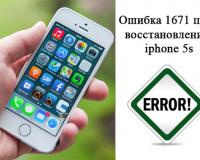 Ошибка 1671 при восстановлении iphone 5s