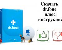 dr fone скачать бесплатно инструкция на русском языке
