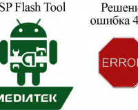 Sp Flash Tool 4032 ошибка как исправить