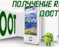 Приложения для получения root права на андроид через компьютер и без