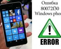 80072f30 windows phone как решить проблему