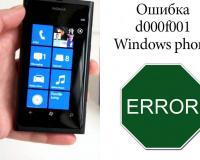 Код ошибки d000f001 windows phone