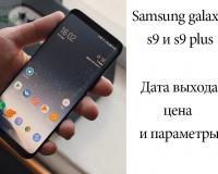 Samsung galaxy s9 дата выхода в россии цена и характеристики