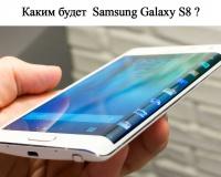 Samsung galaxy s8 цена и характеристики слухи