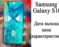 Samsung galaxy s10 plus дата выхода в России цена и характеристики