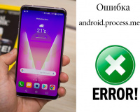 Ошибка android process media на телефоне