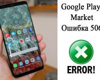 Ошибка 506 на андроид в плей маркете как исправить