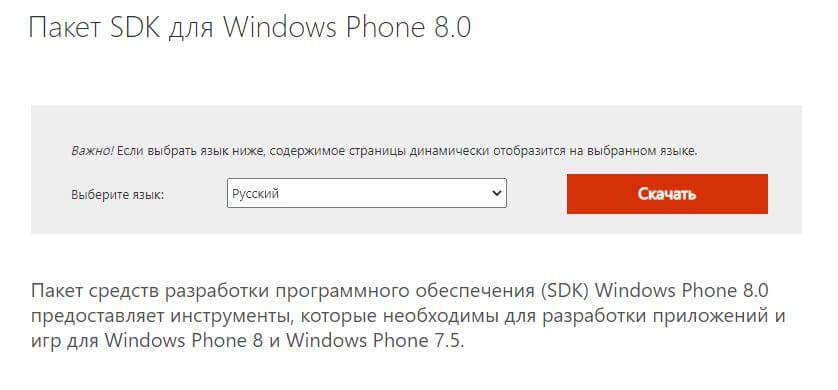 Windows phone sdk скачать
