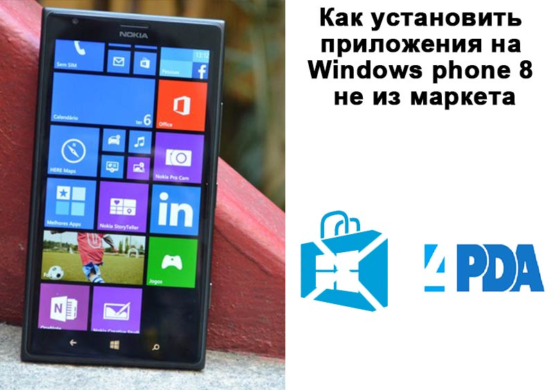Как установить приложения на Windows phone 8 не из маркета