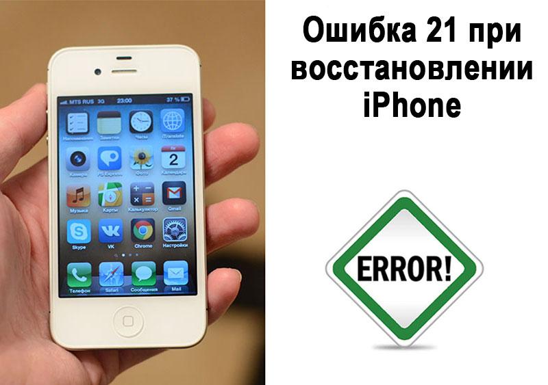 Ошибка 9 на iPhone