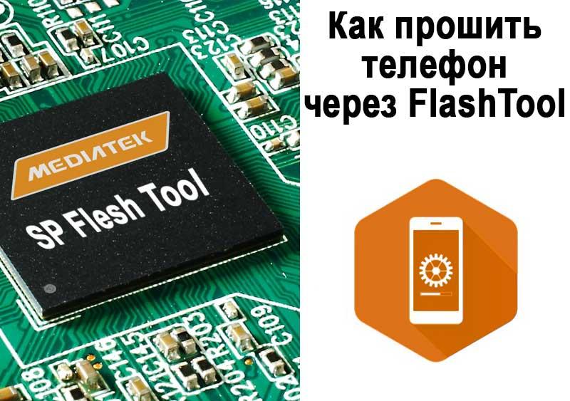 Как прошить телефон через flashtool пошаговая инструкция
