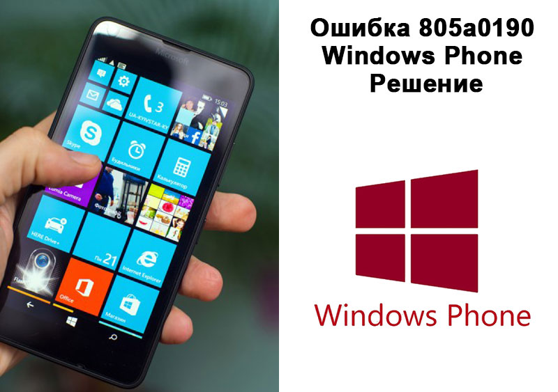 Ошибка 805a0190 в Windows Phone решение