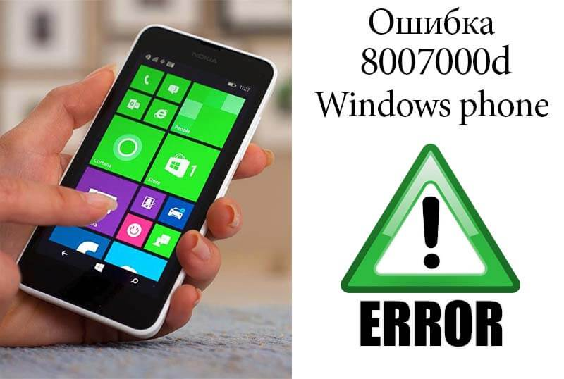 Ошибка 8007000d windows phone