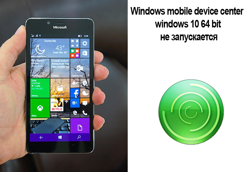 Windows mobile device center windows 10 64 bit не запускается