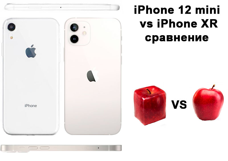 iPhone 12 mini vs iPhone XR сравнение