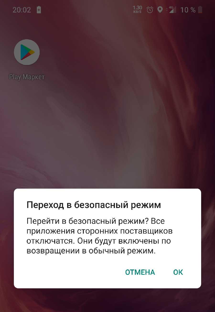 Запуск смартфон в безопасном режиме