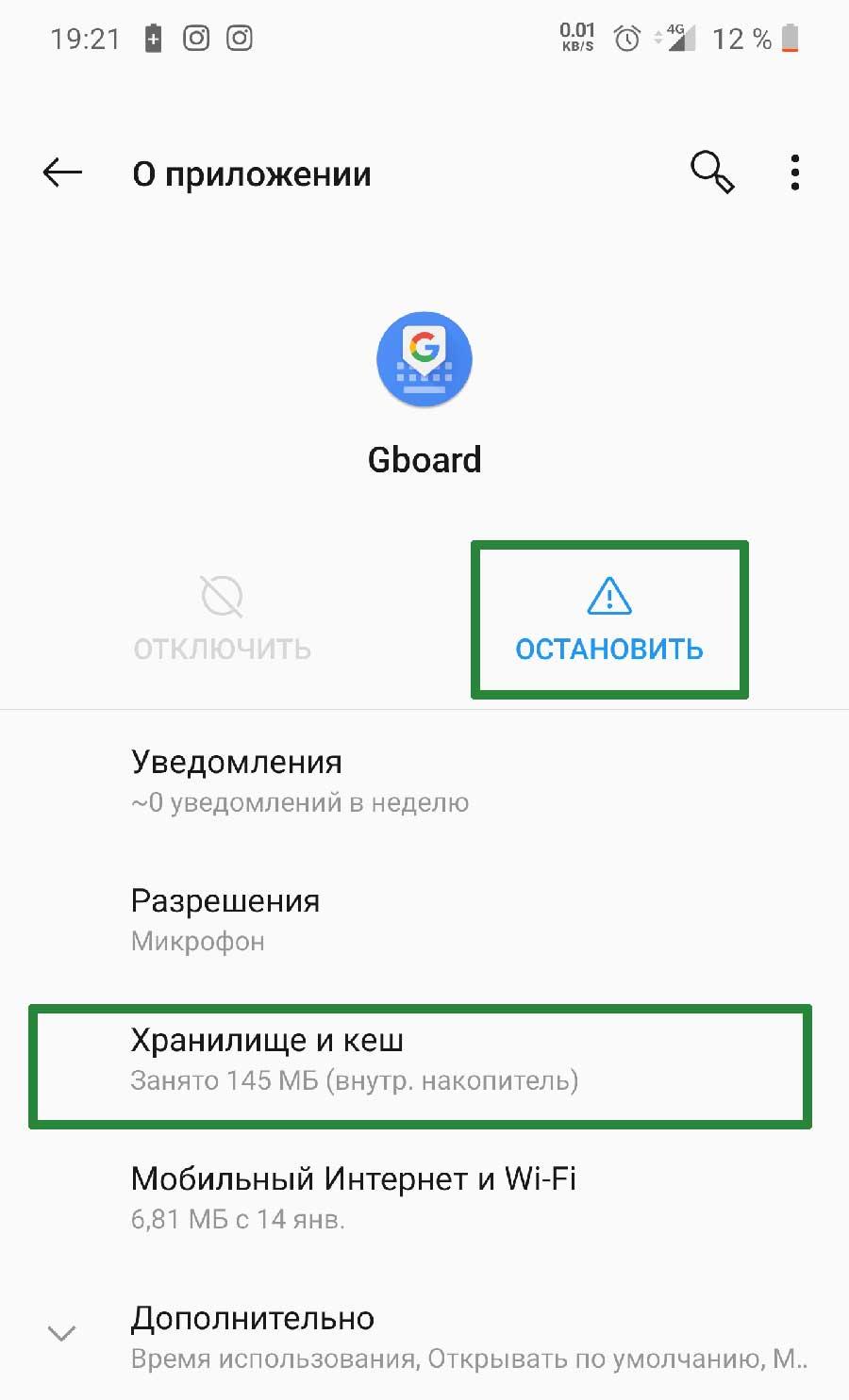 В приложении произошла ошибка андроид решение