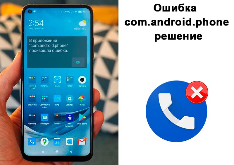 Ошибка com.android.phone решение