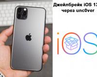Установка джейлбрейк ios 13.3 от unc0ver