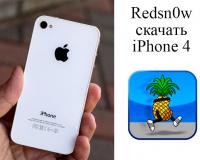 redsn0w скачать для iphone 4 последняя версия плюс инструкция