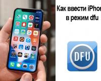 Как ввести различные версии iPhone в режим dfu