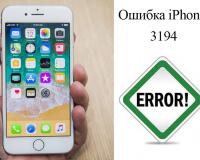 3194 ошибка при восстановлении iphone 5s