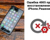 Ошибка 4005 при восстановлении iPhone. Решение