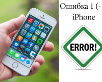 Ошибка 1 при восстановлении iphone 5s
