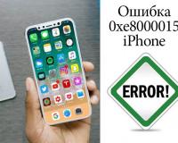 iPhone не подключается к itunes ошибка 0xe8000015