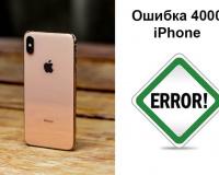 Ошибка 4000 не удалось обновить iphone произошла неизвестная ошибка