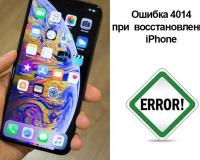 Ошибка 4014 при восстановлении iphone