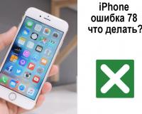 iPhone ошибка 78 что делать