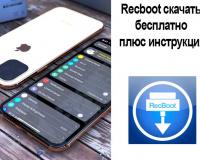 Recboot скачать бесплатно плюс инструкция