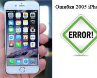 Не удалось восстановить iphone произошла неизвестная ошибка 2005