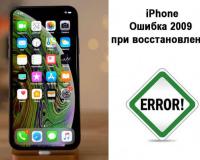 Ошибка 2009 при восстановлении iPhone 4s 5s 6s
