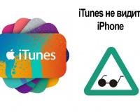 iTunes не видит айфон через usb но заряжается