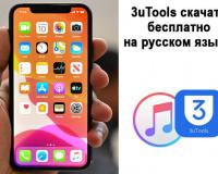 3utools скачать бесплатно на русском плюс инструкция