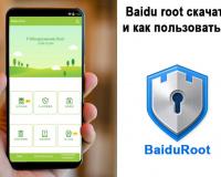 Baidu root скачать на андроид и как пользоваться