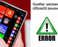 Ошибка магазина c00cee2d windows phone 8.1 как исправить