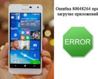 Ошибка 80048264 windows phone как исправить