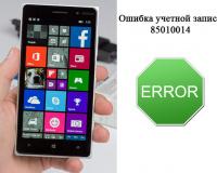Ошибка 85010014 учетной записи windows phone