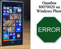 Ошибка 80070020 windows phone как исправить